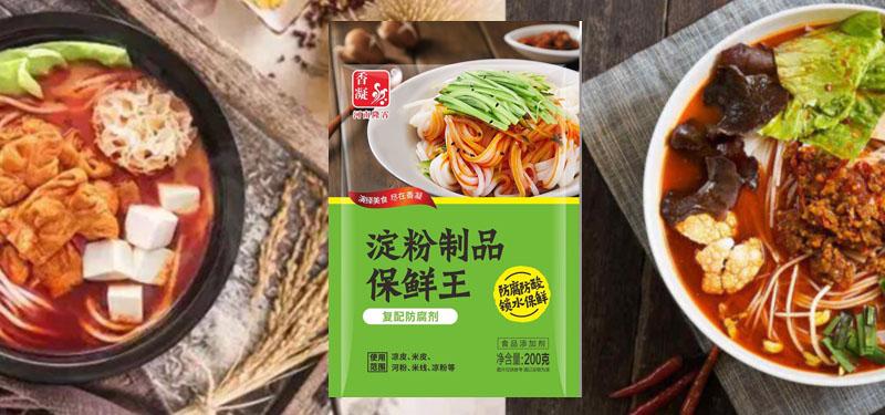 品类细分,精确防腐——淀粉制品防腐保鲜