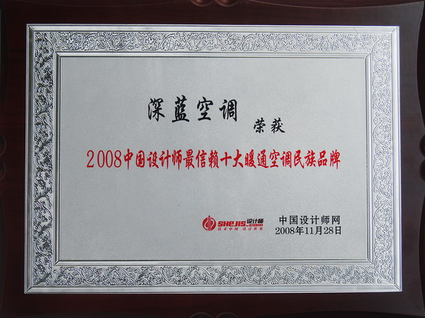 "Deep Blue Air Conditioner was named ""Top Ten National Brands Most Trusted by Chinese Designers""."