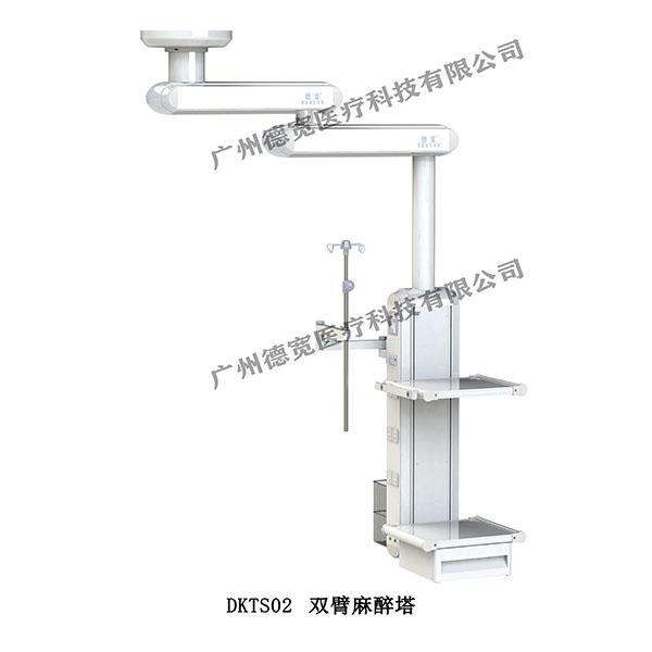DKT02 雙臂麻醉塔
