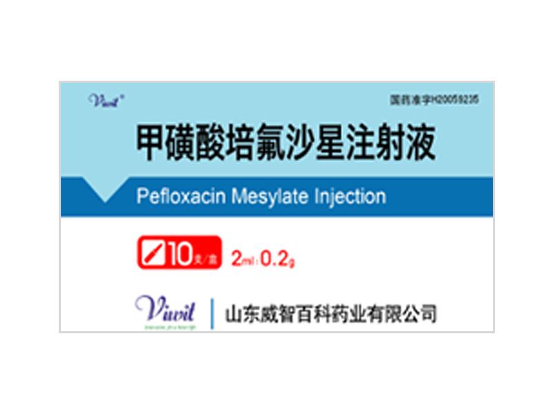甲磺酸培氟沙星 2ml:0.2g