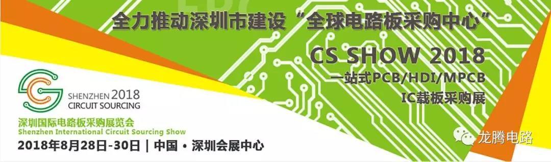 龍騰電路2018深圳電路板采購展覽會大放異彩