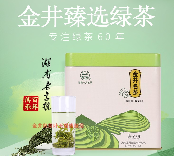 金茶 金井臻選一級綠茶125G 罐裝