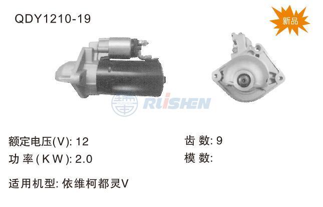 型号:QDY1210-19