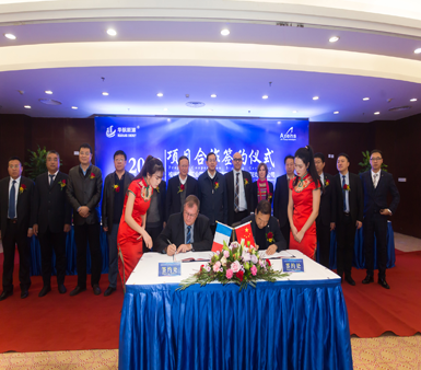 華航能源有限公司與法國阿克森斯公司成功簽約