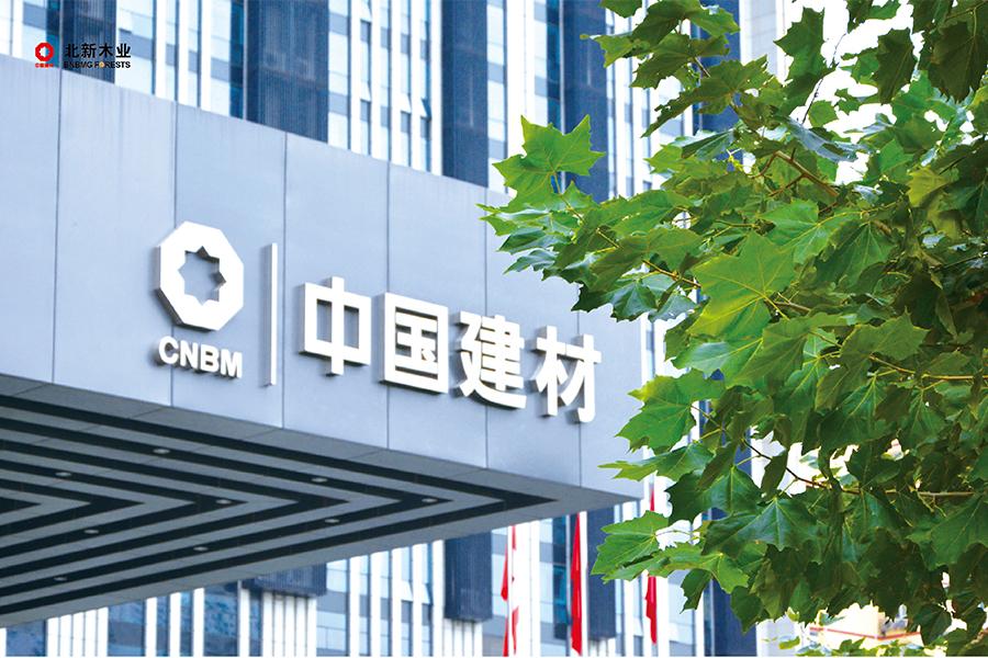 中國建筑材料集團有限公司辦公大樓