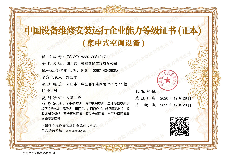 中国设备维修安装运行企业能力登记证书(正本)