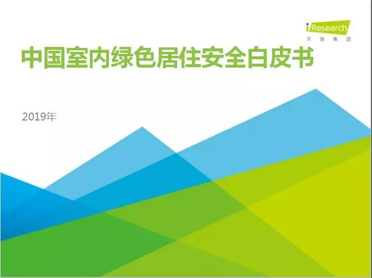 3月27日,萬華禾香板將在廣州發布《中國室內綠色居住安全白皮書(2019)》