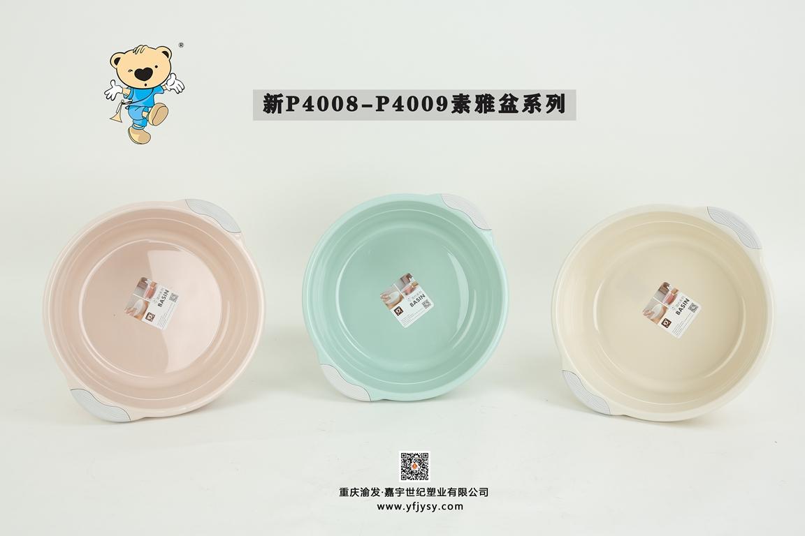 新P4008-P4009素雅盆系列
