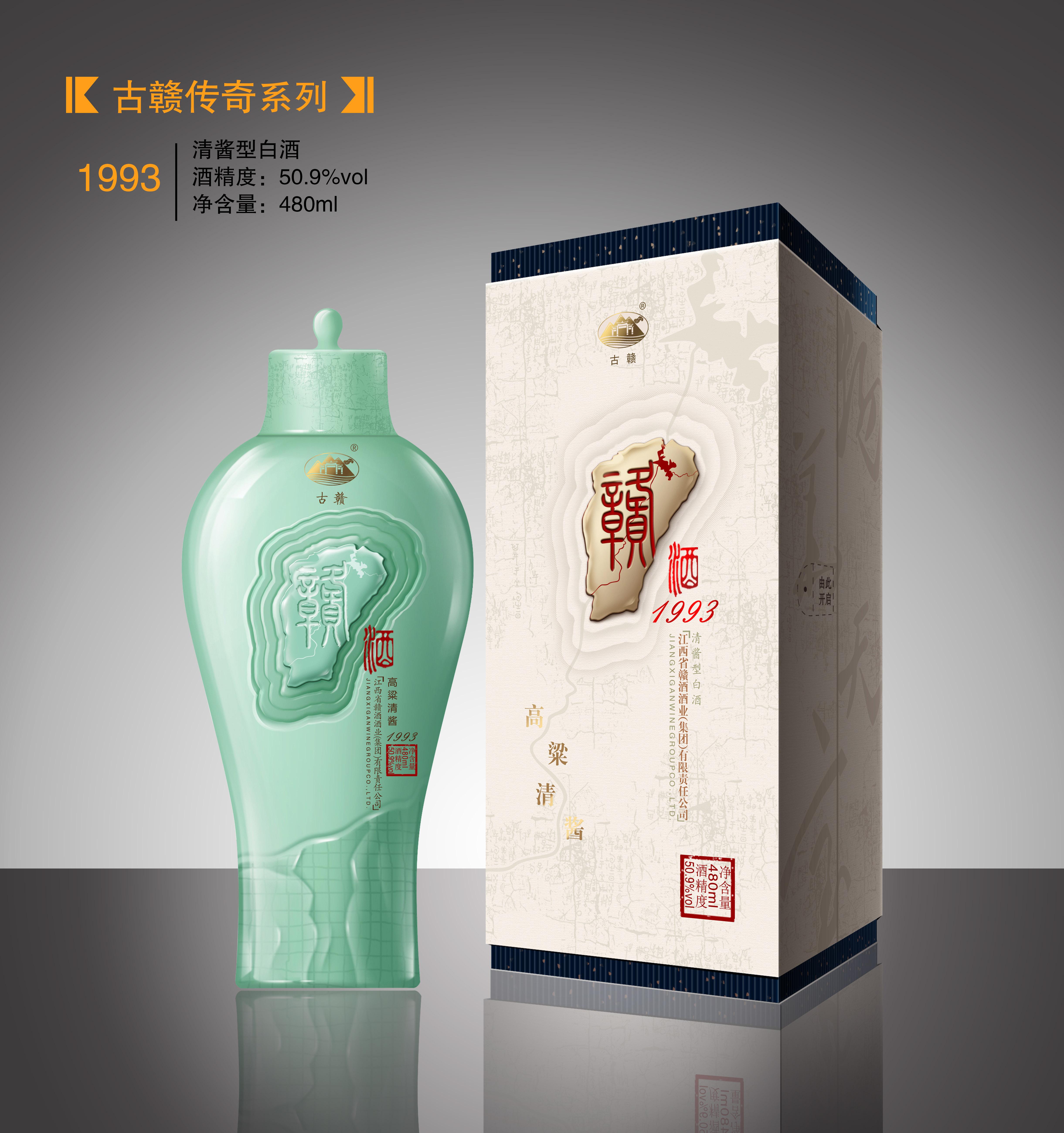 贛酒1993(陶瓷瓶)