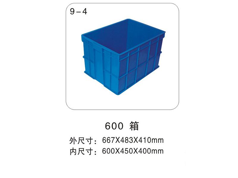 9-4 600箱