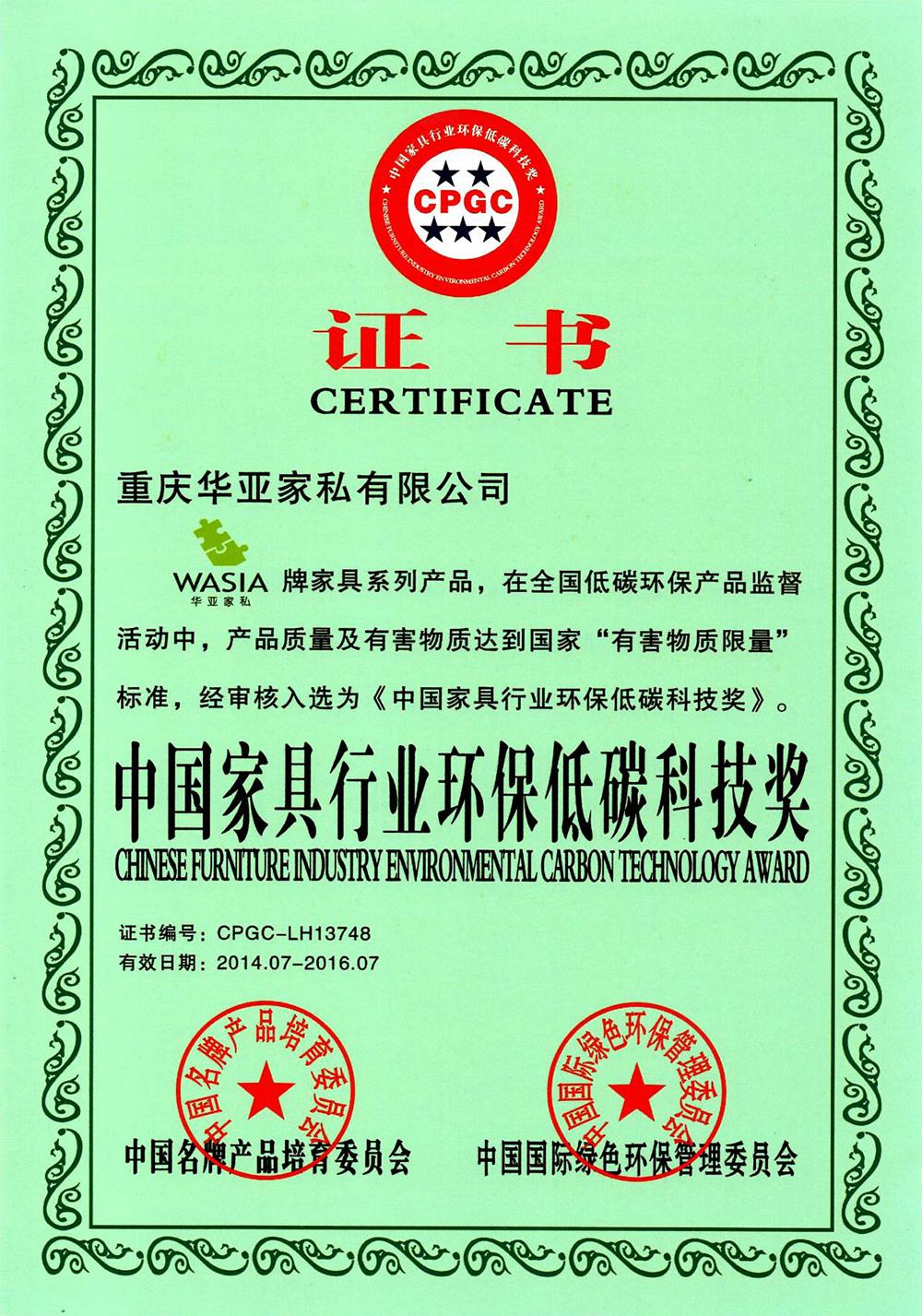 中國家具行業環保低碳科技獎