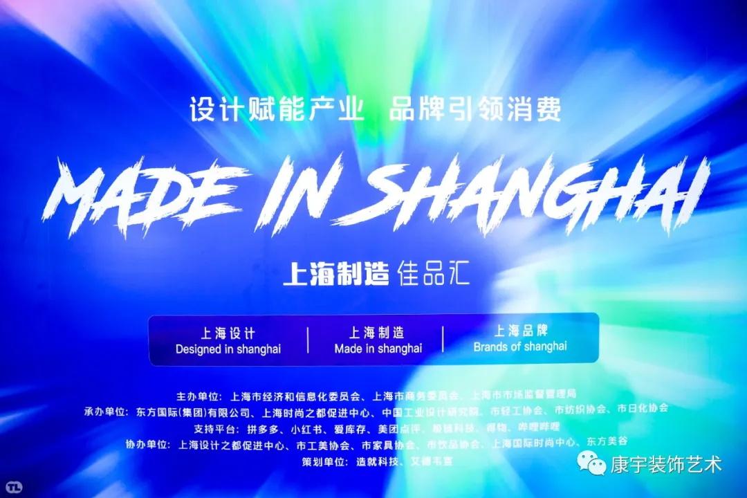 """傳世琺瑯助力上海制造佳品匯·上海制造666""""活動開幕式"""