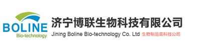 濟寧博聯生物科技有限公司