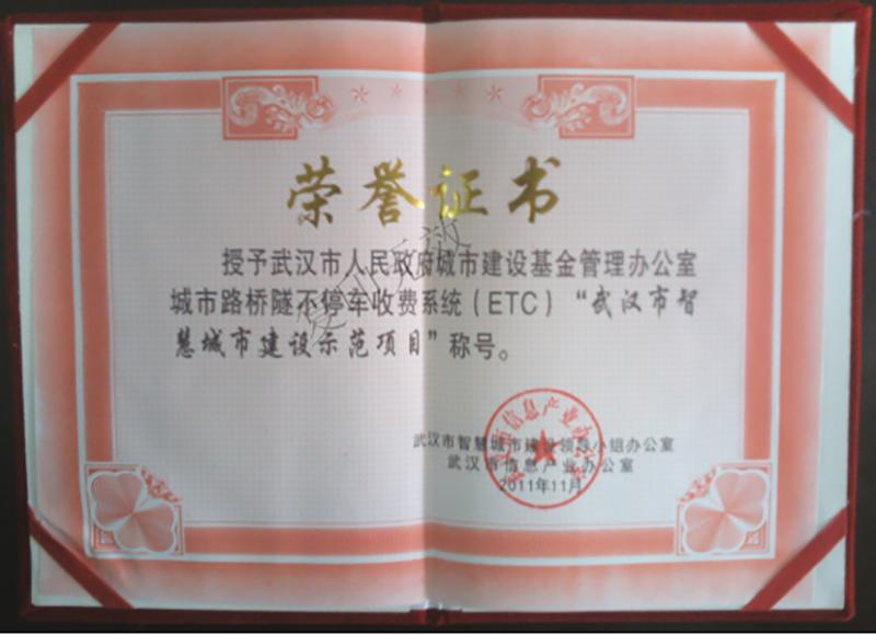 武汉市城市路桥不停车收费(ETC)系统的系统集成和通用设备采购项目