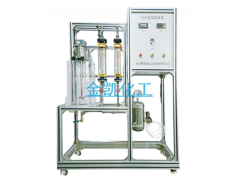 攪拌鼓泡釜中氣液兩相流動特性實驗裝置