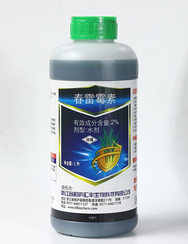 2%春雷黴素水劑