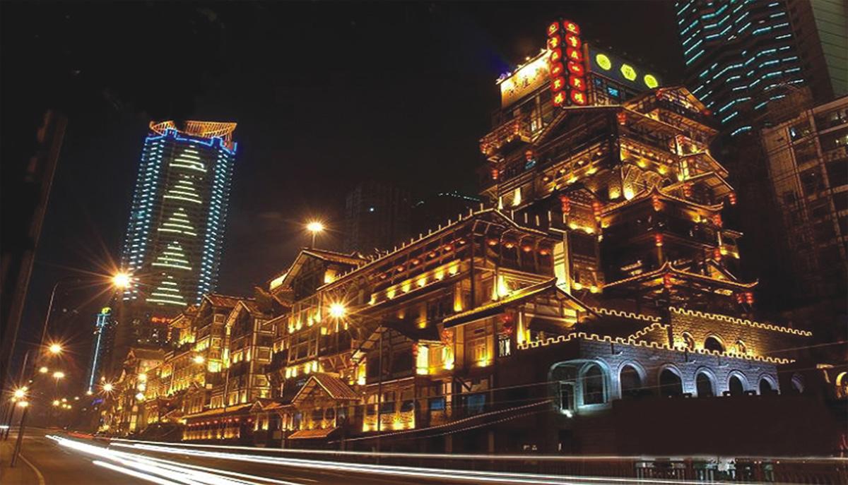 重庆洪崖洞传统民俗风貌区