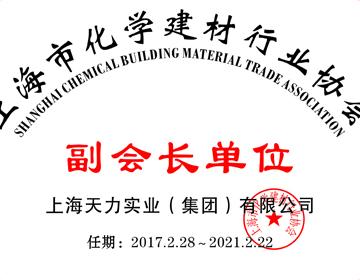 上海市化建副會長單位