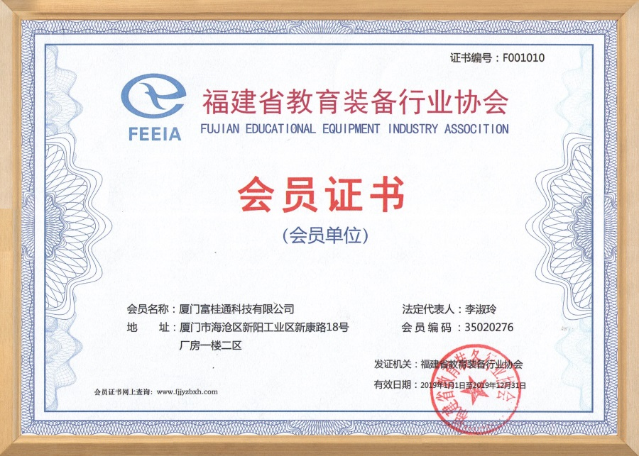 Fujian Education Equipment Industry Association membership certificate
