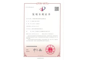 發明專利-一種高透光聚苯乙烯材料及其制備方法_1