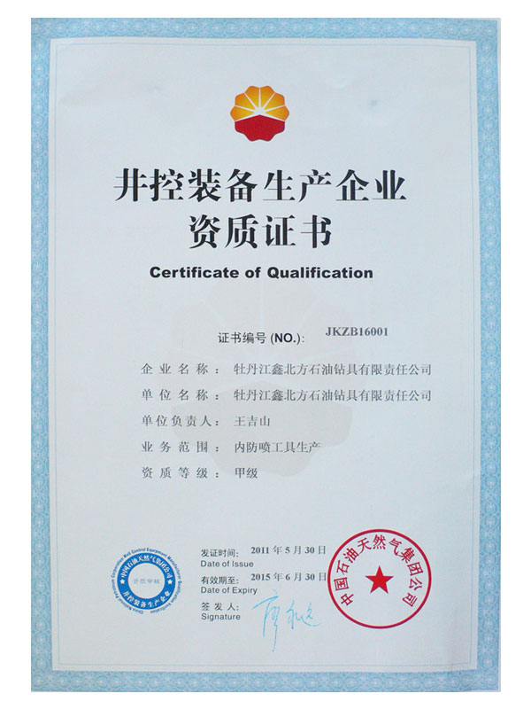 Qualification Certificate of Well Control Equipment Manufacturing Enterprise