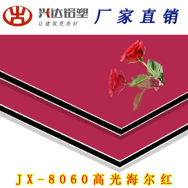 JX-8060 高光海爾紅