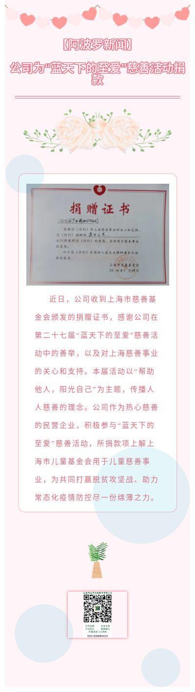 """【阿波罗新闻】公司为""""蓝天下的至爱""""慈善活动捐款"""