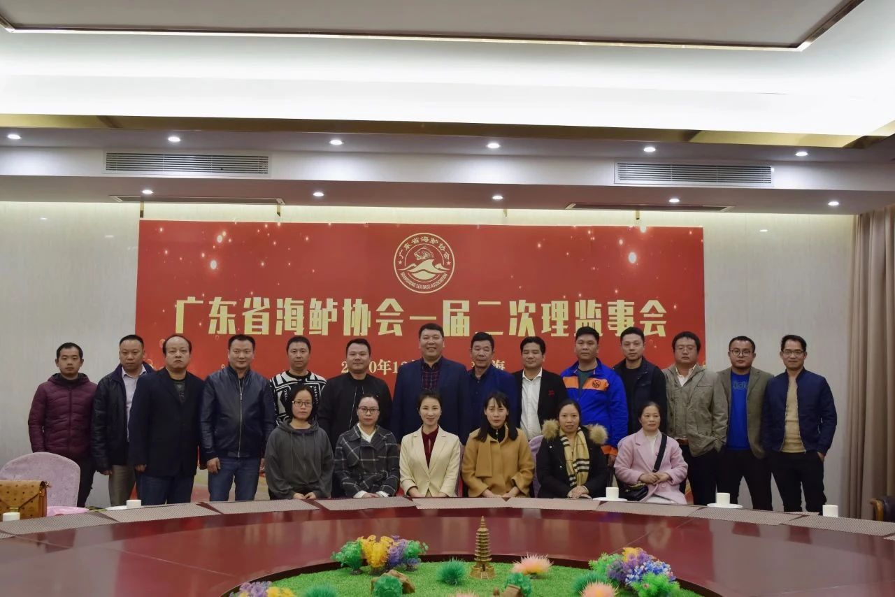 广东省海鲈协会一届二次会员大会暨庆渔年会、一届二次理监事会顺利召开