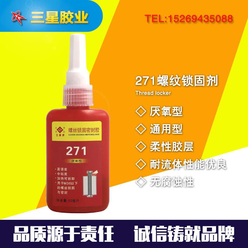 271厭氧型 螺絲鎖固密封膠 50毫升大瓶液體液態生料帶 廠家直銷