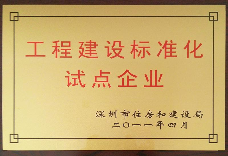 11.3 2011.4工程建设标准化试点企业