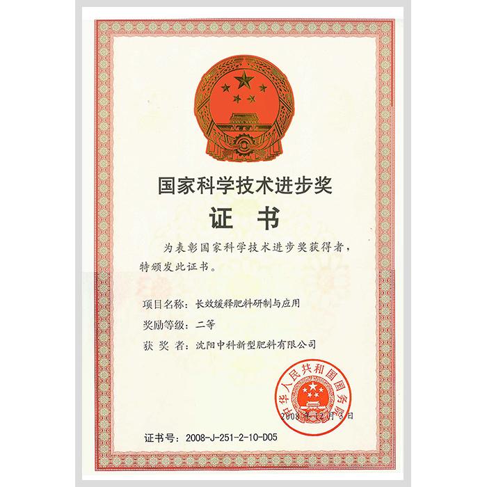 國家科學技術進步獎