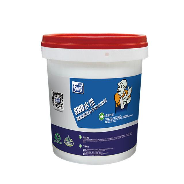 SWD水性聚氨酯高分子防水涂料