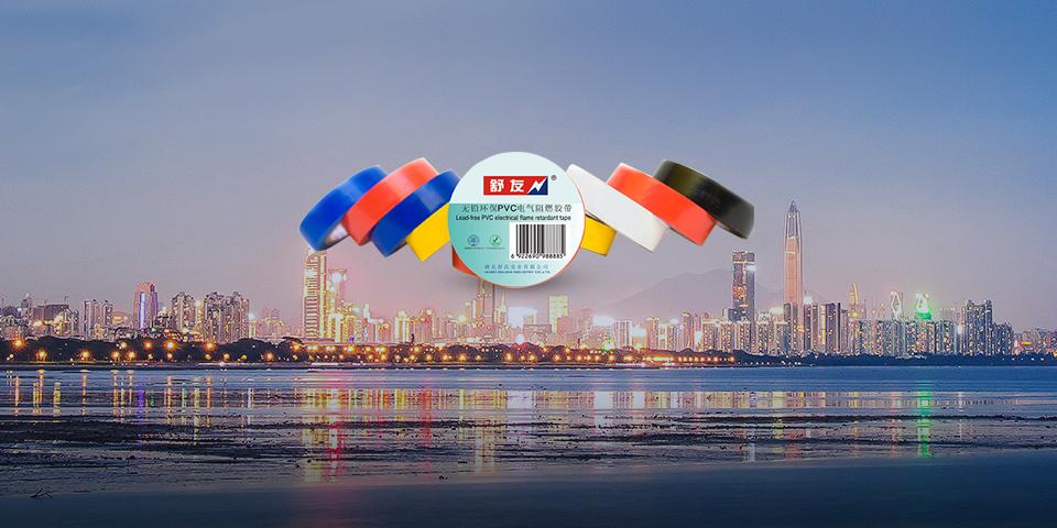 PVC電氣絕緣膠帶系列