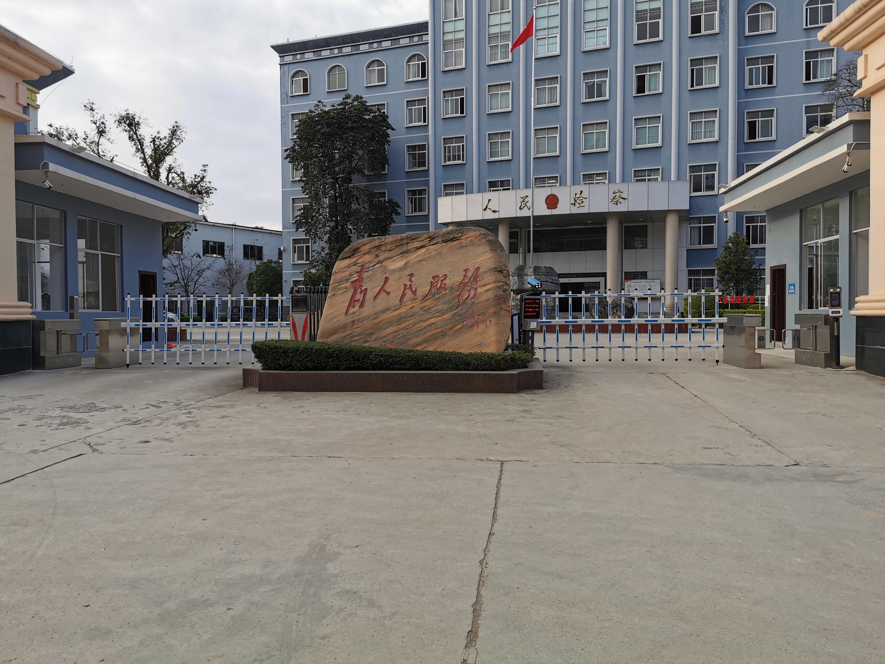 广西百色靖西市人民检察院