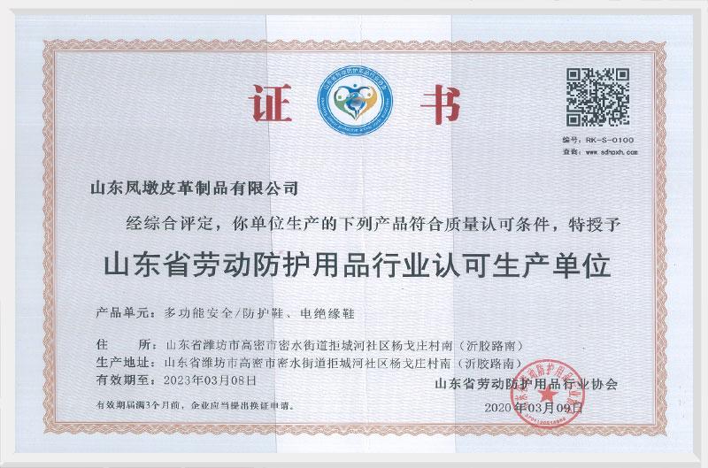 山東省勞動防護用品行業認可生產單位