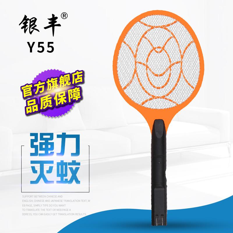 Y55 扁插充電蚊拍