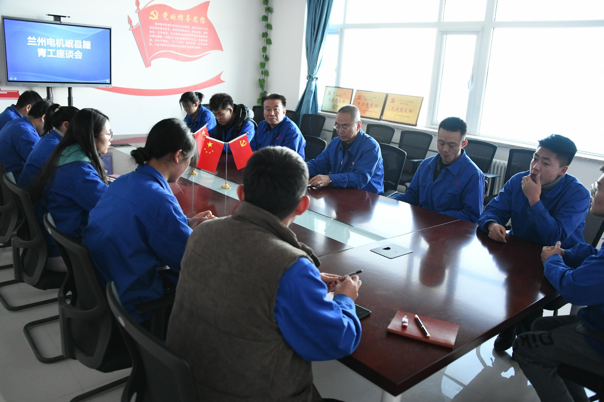 公司举办岷县籍青工座谈会