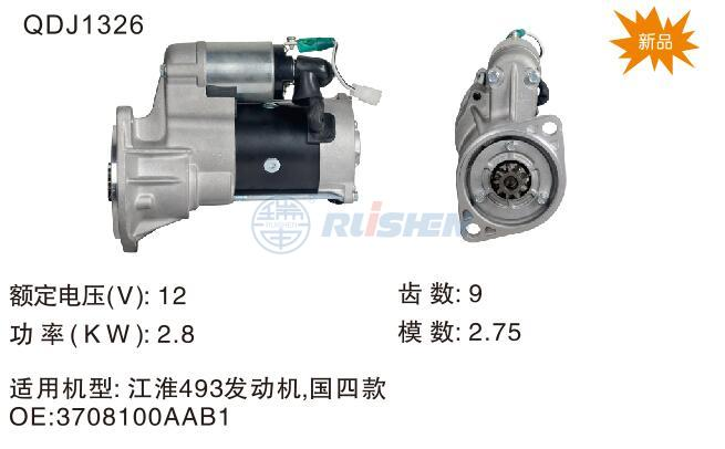 型号:QDJ1326