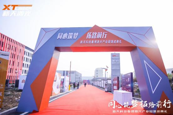 新天激光春博产业园基地落成典礼圆满成功