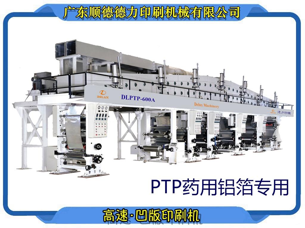 PTP藥用鋁箔·凹版印刷機