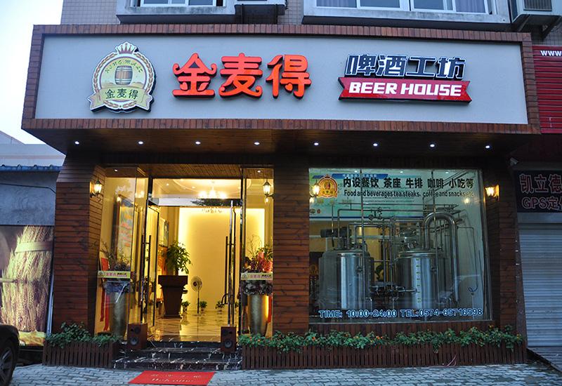 2014年 8月  象山金麥得500L 啤酒工坊交鑰匙工程完成安裝