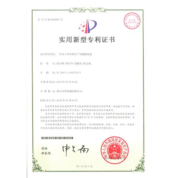 實用新型專利證書4596883-2