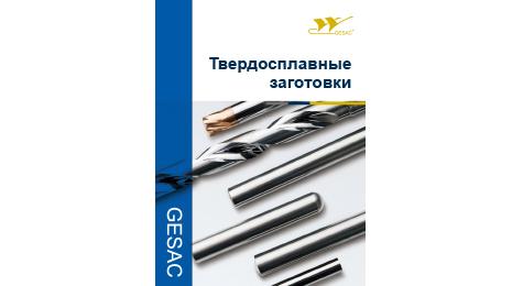 硬质合金棒材(俄文)
