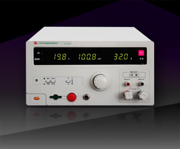 接地電阻測試儀CS2678/ CS2678X/ CS2678A