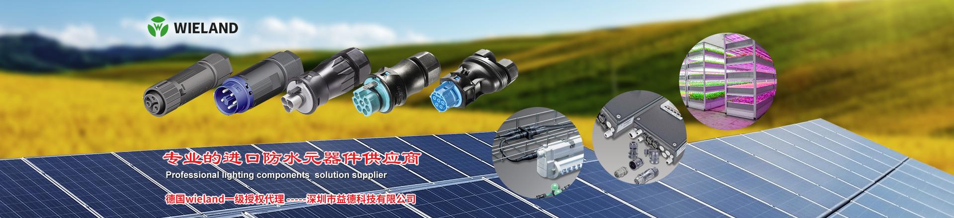 專業的進口防水元器件供應商