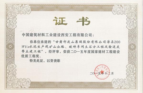 优质工程奖证书