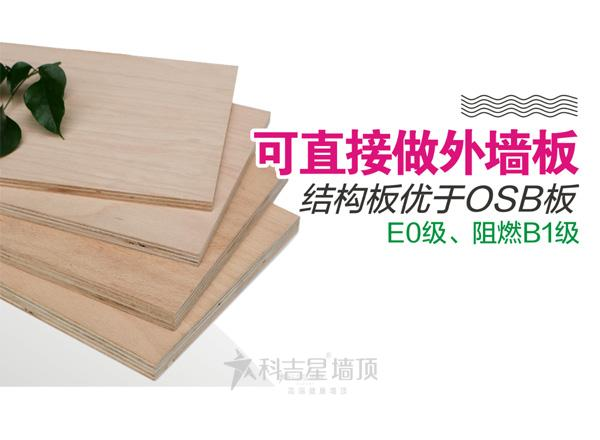 輕鋼別墅專用結構板