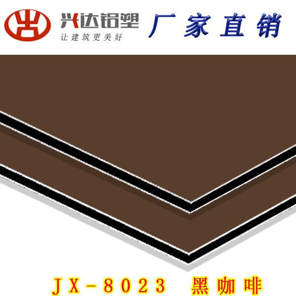 JX-8023 黑咖啡