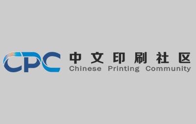熱烈祝賀九華機械與CPC正式合作
