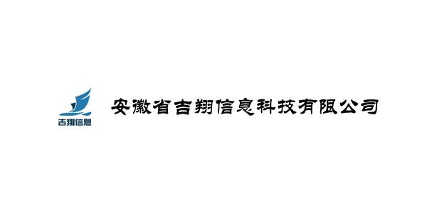 安徽省吉翔信息科技有限公司